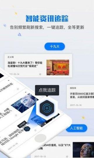 南网智瞰下载app官网客户端图1:
