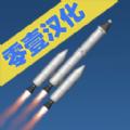 航天模拟器1.5.1.2完整版汉化破解版下载 v2.0.2
