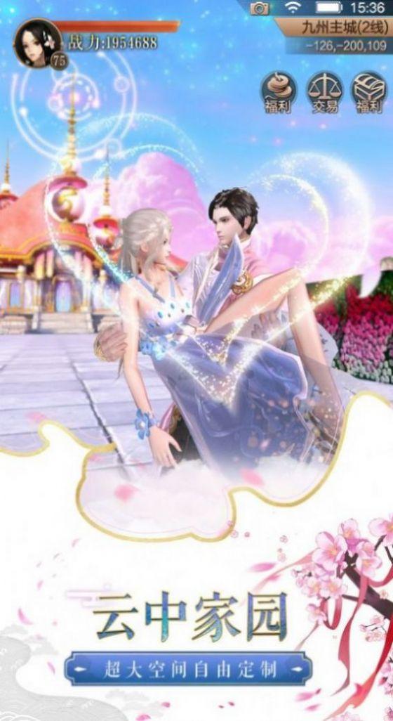 鸿蒙仙诀游戏官方安卓版图片1