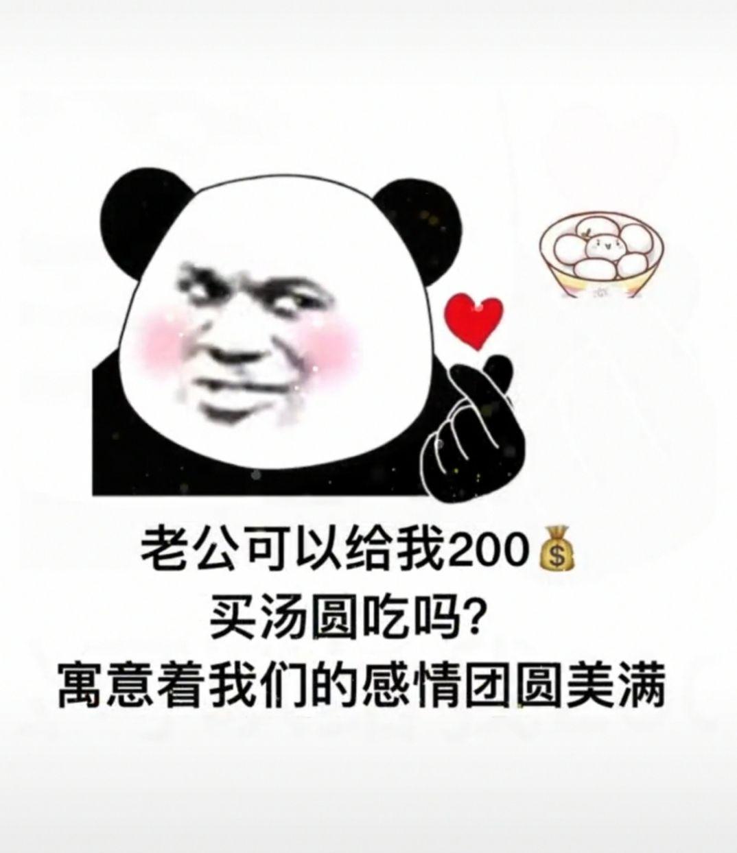 老公可以给我200买汤圆吃吗 寓意着我们的感情团圆美满表情包图片抖音原版分享图3: