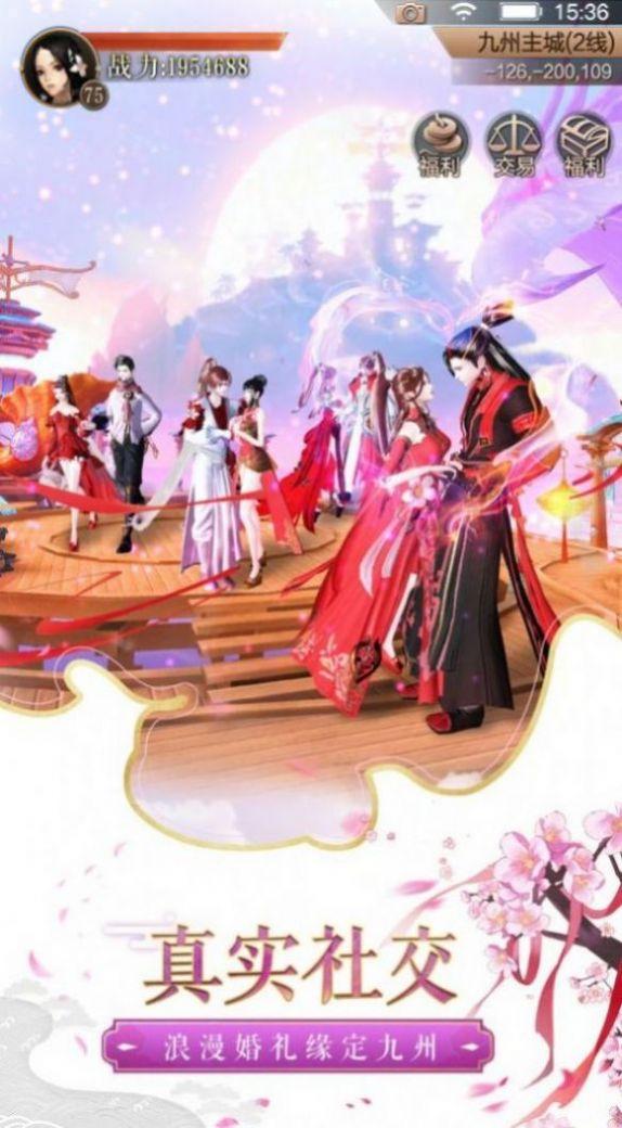 鸿蒙仙诀游戏官方安卓版图4: