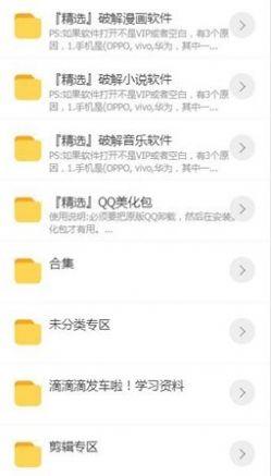 天一软件库app官网手机版软件图2:
