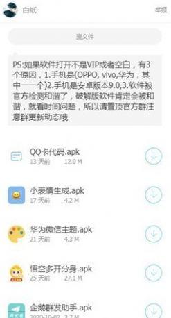 天一软件库app官网手机版软件图片1