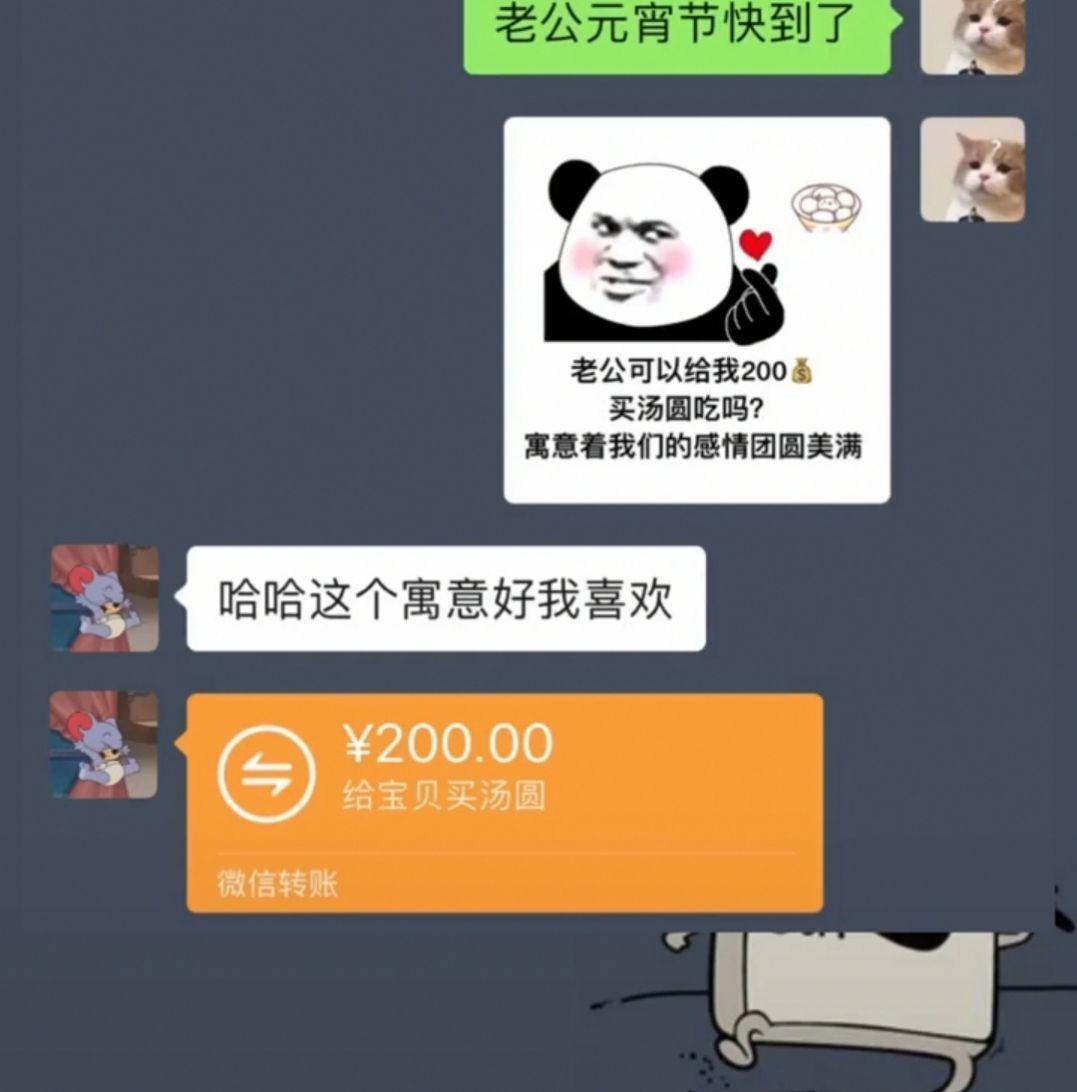 抖音老公可以给我200买汤圆吃吗表情包图片下载图1: