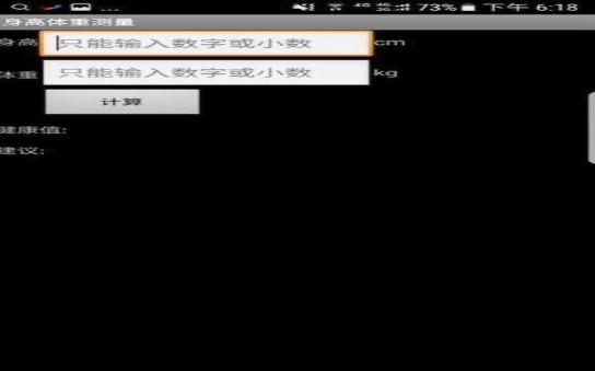 hikaku-sitatter身高比对软件官网最新入口图1: