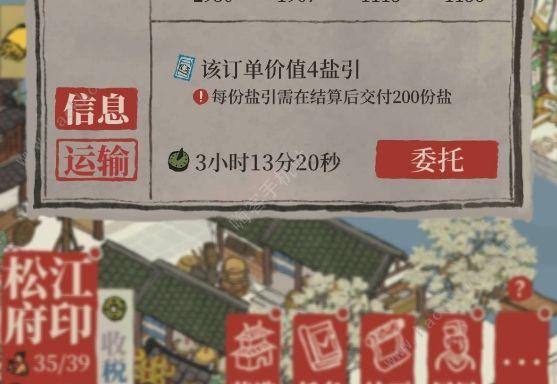 江南百景图松江适合运输盐吗 松江盐商运输进度详解[多图]图片1