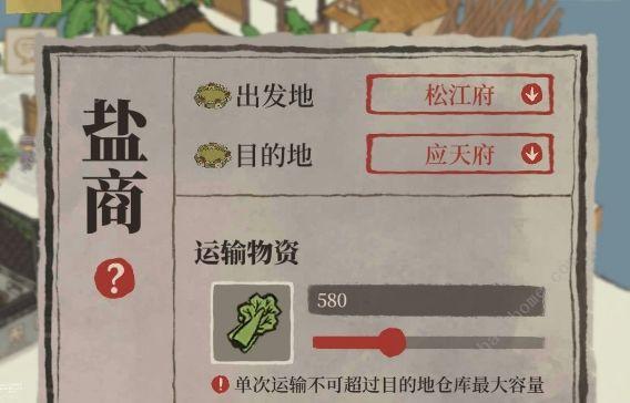 江南百景图松江适合运输盐吗 松江盐商运输进度详解[多图]图片2