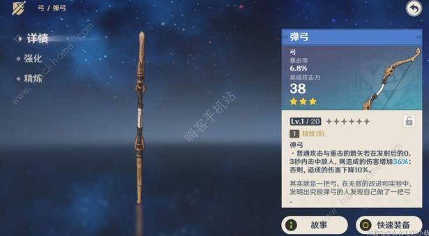 原神2021三星武器值得升级吗 最新三星武器强度解析[多图]图片1