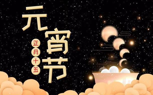 微信元宵节祝福语带表情图片大全2021 正月十五朋友圈祝福语分享[多图]