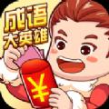 成语大英雄红包版福利版 v0.9