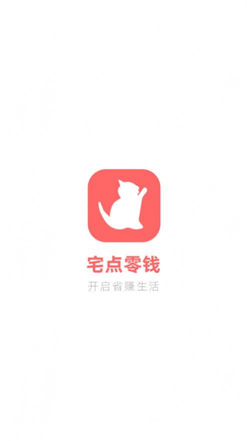 宅点零钱app下载安装软件图1: