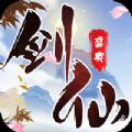 剑仙盛典手游官方版 v1.0.0