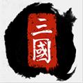 全战三国1.7.1版本