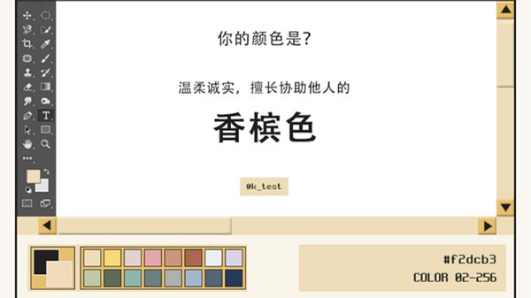 颜色心理测试性格篇在哪 颜色心理测试k测试链接分享[多图]