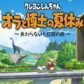 偶和博士的暑假游戏安卓官方版 v1.0