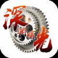 深渊曙光手游安卓官方最新版 v1.0.0