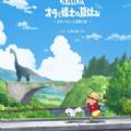 switch蜡笔小新 我与博士的暑假游戏中文版 v1.0