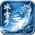 冰雪复古赤月龙城游戏最新官方版 v1.0
