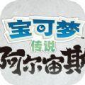 宝可梦传说阿尔宙斯游戏官方手机版 v1.0