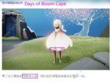光遇樱花节国服是什么时候开始 盛开的日子活动时间及兑换图[多图]