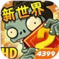 僵尸大战植物手机版下载安装 2.6.0