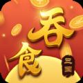 吞食三国红包版手游官方下载 v1.1.9.8