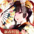 恋妖记新春红包版手游官网版 v1.0