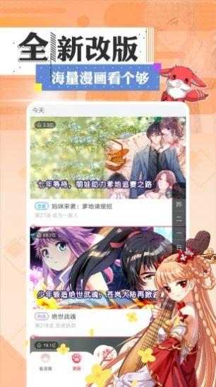 svip漫画韩漫首页全部排行搜索官方入口图片1