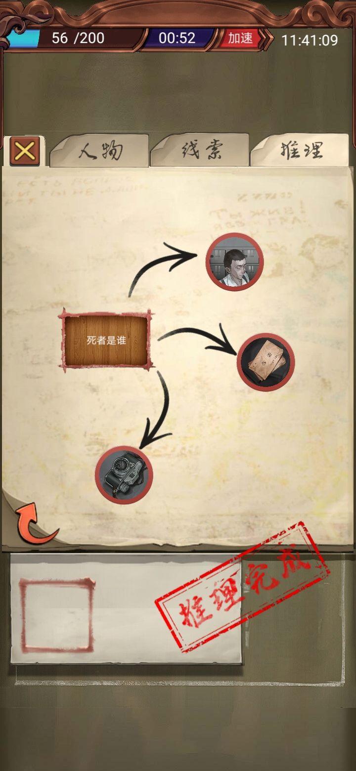 隐秘的原罪3新手攻略 详细图文通关攻略[多图]