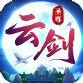云剑圣尊手游官方最新版 v1.0