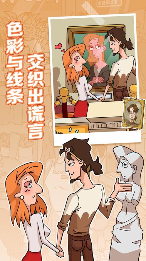 董小姐的十段恋爱无限体力去广告破解版图2: