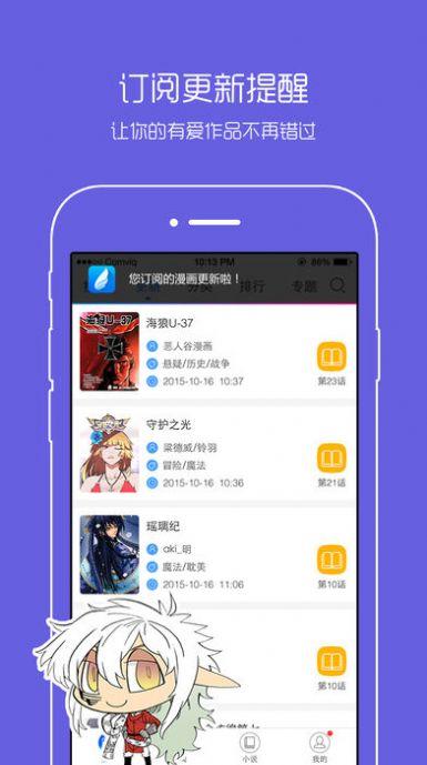 动漫之家社区版ios下载去广告app图1: