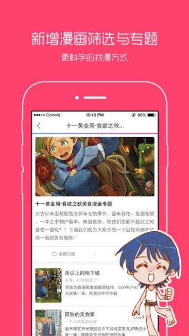 动漫之家社区版ios下载去广告app图片1