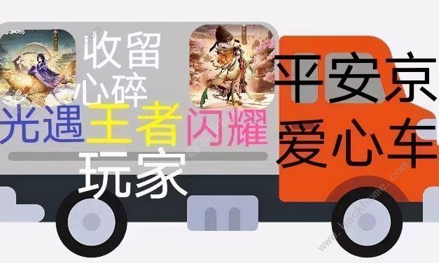 决战平安京爱心车表情包大全 爱心车是什么意思[多图]图片1