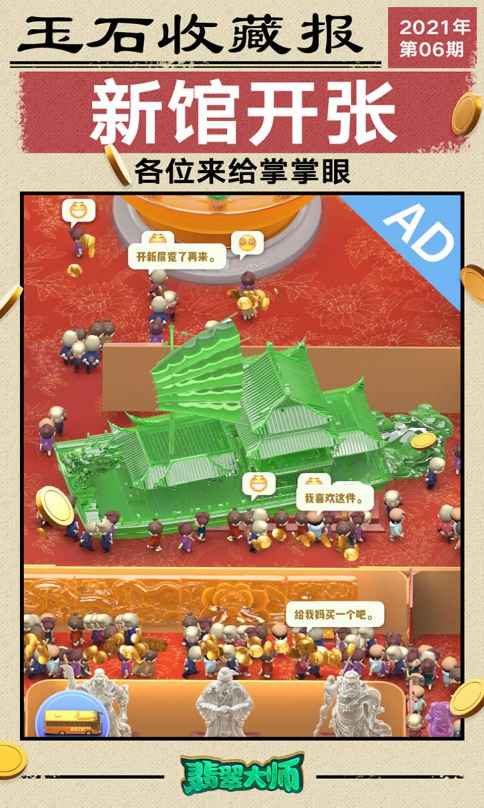抖音翡翠大师ios存档最新破解版图1: