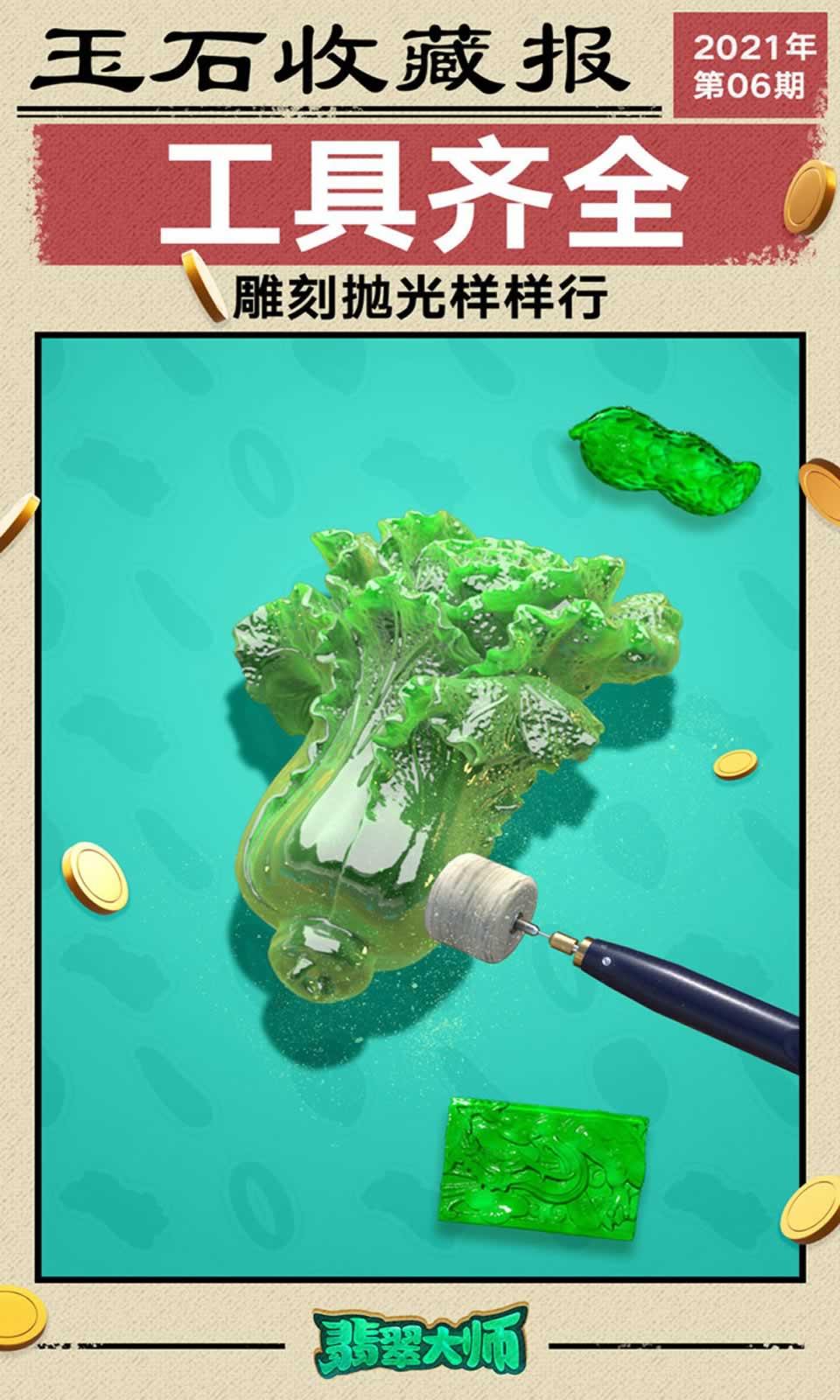 抖音翡翠大师ios存档最新破解版图3: