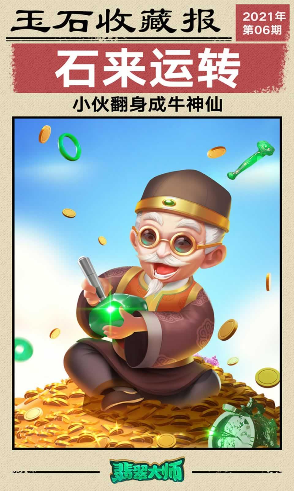 抖音翡翠大师ios存档最新破解版图2: