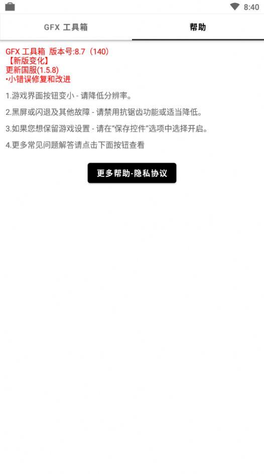 gfx工具箱120帧官网最新版本图片1