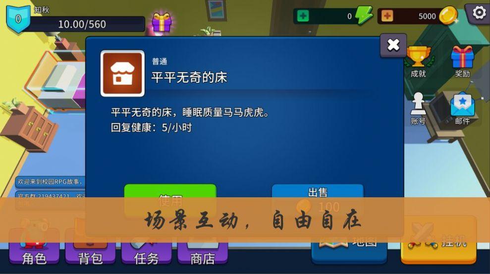 校园RPG故事游戏安卓官方版图1: