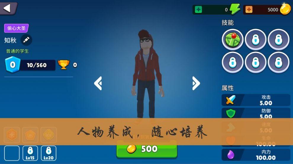 校园RPG故事游戏安卓官方版图3:
