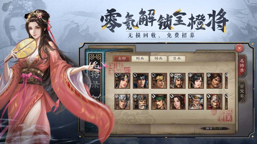 三国志威力无双降蛮纳福版本官网手游下载图3: