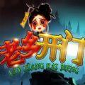 魔兽老乡开门RPG单通完整最新版 v1.0