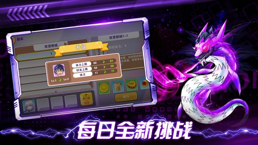 萌宠宝贝数码进化手游官网安卓版图3: