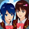 樱花校园模拟器最新版爱心屋2021中文版无广告下载 v1.038.14