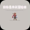 目标是传说级冒险者无限体力内购破解版 v1.0.0