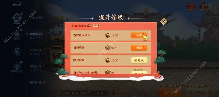 王者荣耀瑞象送福活动攻略 2021瑞象送福活动时间/奖励分享[多图]图片2