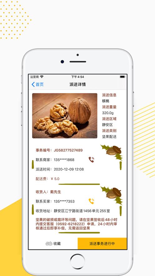 众果-快捷助手app下载图1:
