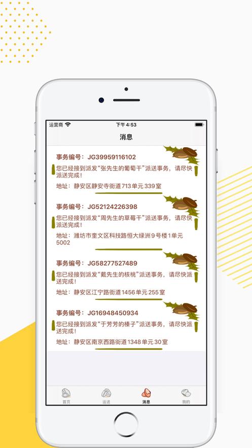 众果-快捷助手app下载图3: