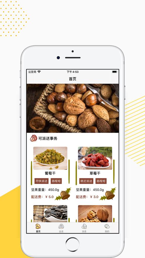 众果-快捷助手app下载图片1