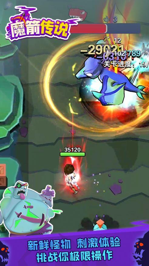 我的箭贼毒游戏最新IOS下载图2: